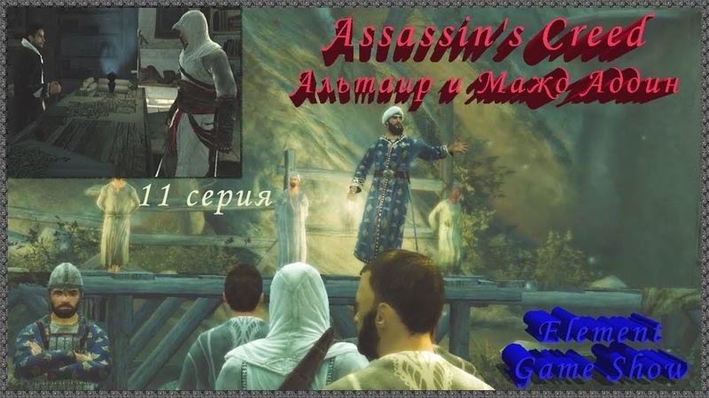 Assassin's Creed прохождение, Альтаир и Мажд Аддин (11)