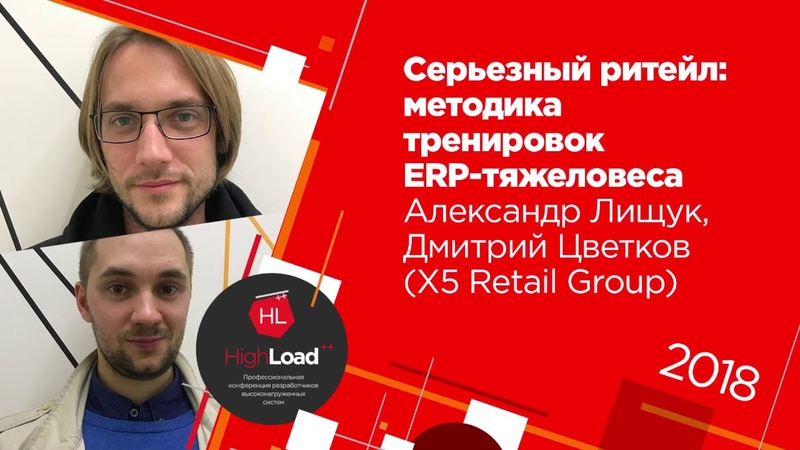 Серьезный ритейл Александр Лищук, Дмитрий Цветков (X5 Retail Group)