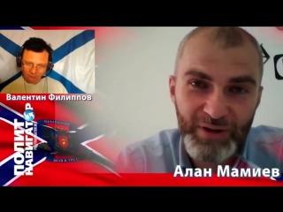 Послать кураторов и взять Киев. Алан Мамиев