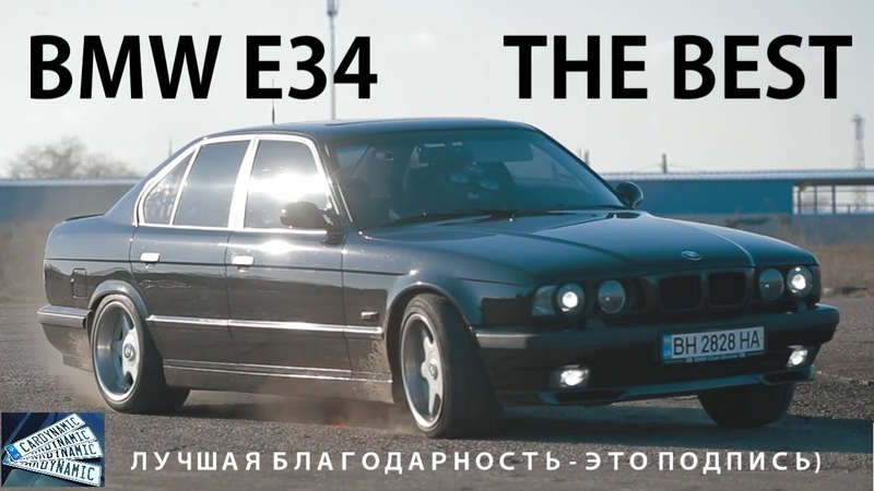 Тест Драйв БМВ Е34 CARDYNAMIC TEST DRIVE and REVIEW of BMW E34 540i English subtitles