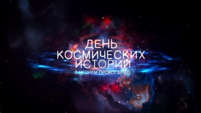 День космических историй Выпуск 2 04 11 2018