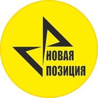 Логотип НОВАЯ ПОЗИЦИЯ