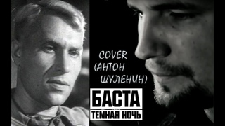 """Песня """"Темная ночь"""" -  Cover на песню Баста (Антон Шуленин)"""