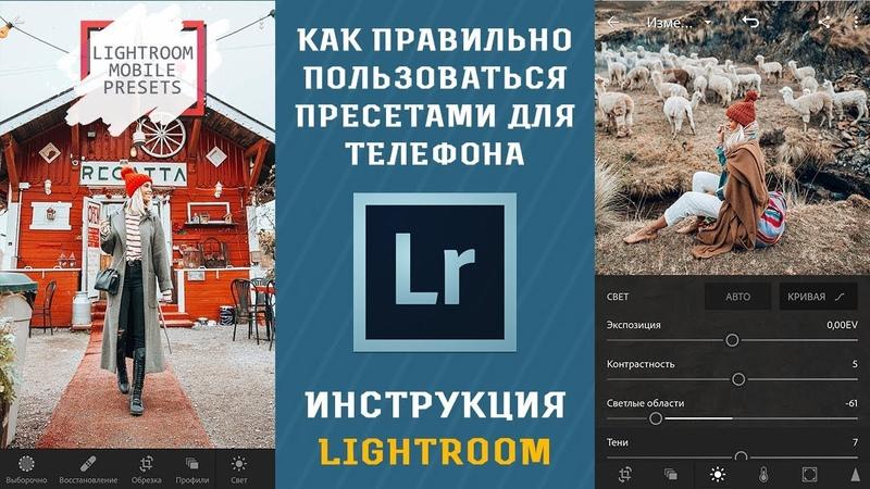 Lightroom Пресеты Как правильно пользоваться на телефоне Обработка фото на смартфоне