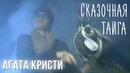 Агата Кристи — Сказочная тайга (Официальный клип / 1995)