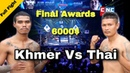 Soun Channy kun khmer Vs Toun Pe Muay Thai in finals round for Champion Award ISI Palm