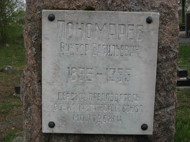 Виктор Васильевич Пономарев (1895‑1933) первоначально был похоронен на Неглинском кладбище, а в 1974 году его перезахоронили на участке почетных захоронений Сулажгорского кладбища. Надгробие выполнено в виде прямоугольного цветника, обрамленного бетонным поребриком. На могиле на широком основании установлена вертикальная, сужающаяся кверху стела из серо-розового гранита с поверхностью фактуры естественного рваного камня. В верхней части лицевой поверхности стелы выбито изображение пятиконечной звезды, в центре стелы закреплена мраморная доска с текстом.