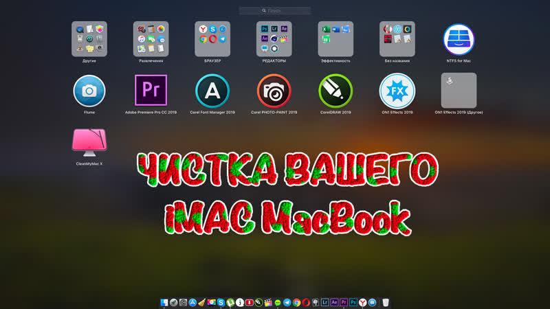 Чистка Вашего iMac или MacBook от лишнего мусора