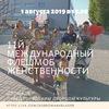Флешмоб женственности Благовещенск РБ