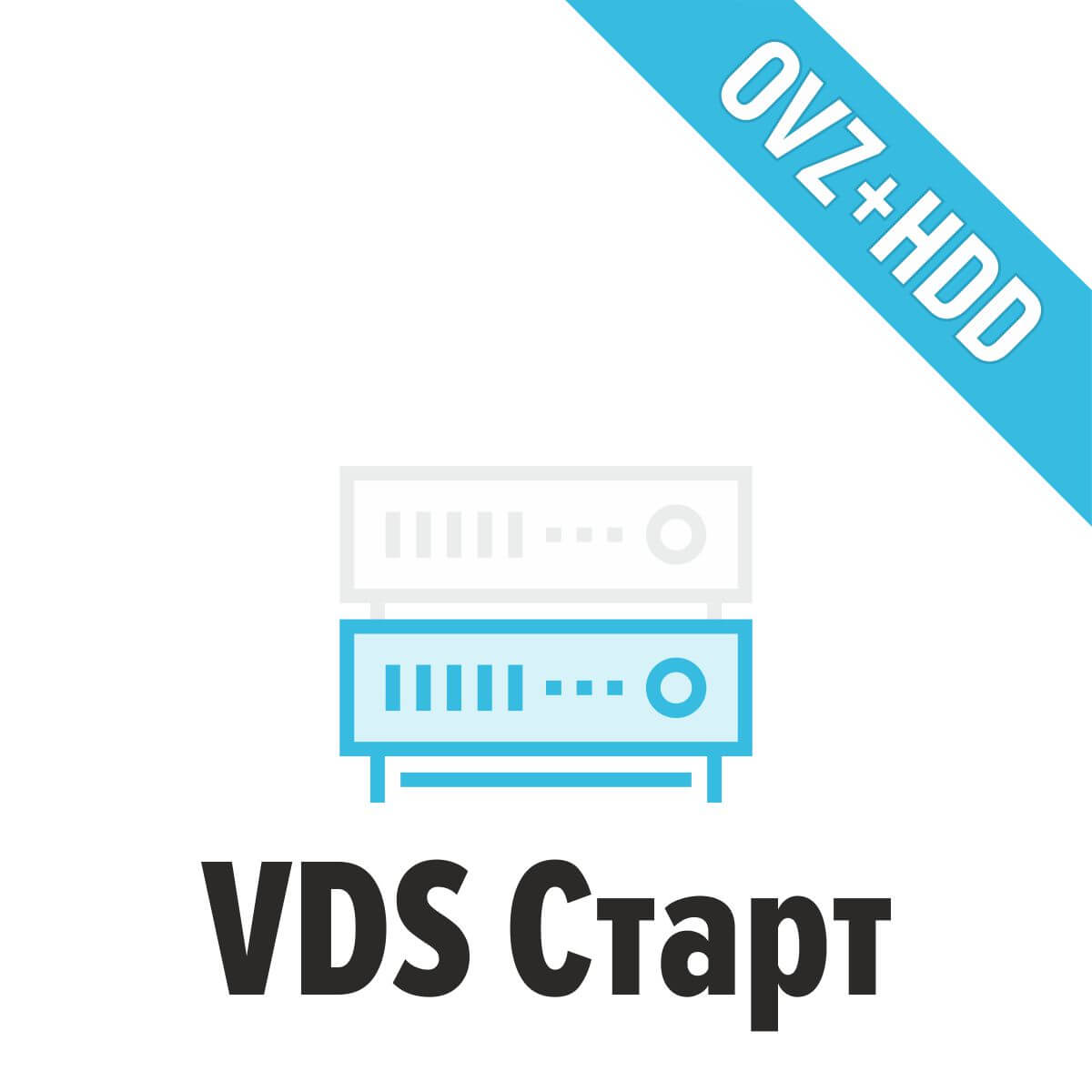 VDS Старт (OpenVZ, HDD+SSD, 1 Core, 1Gb RAM, 30Gb HDD)