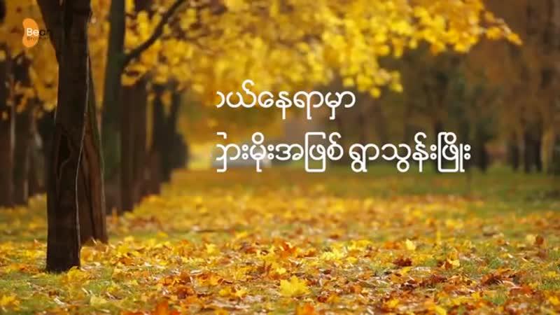 PHOE PYAE KO SAUNT NAT ဖုိ႕ျပည့္ ကုိယ္ေစာင့္နတ္ with lyric Myanmar
