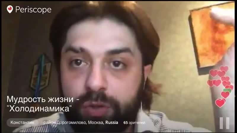 4 Мудрость жизни Хрестоматия ХОЛОДИНАМИКА Константин Саркисян