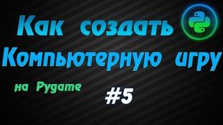 Программирование игр Pygame #5: элементы реалистичности