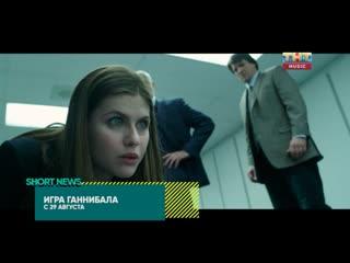 Short news | кино: «игра ганнибала», «я иду искать», «училка»