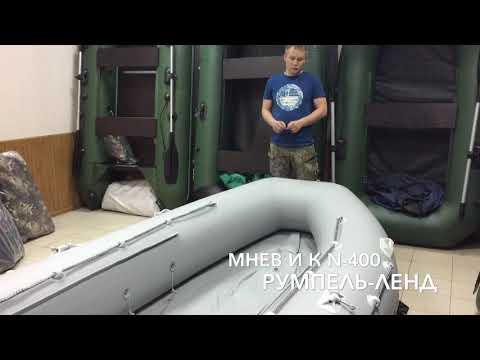 Лодка МНЕВ и К N-400