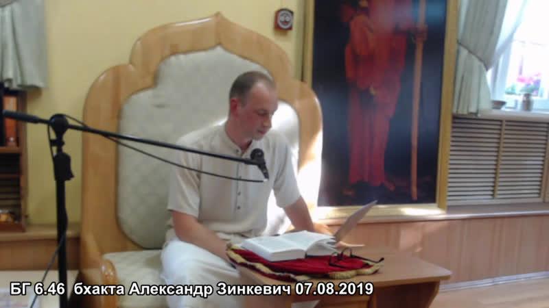 БГ 6 46 бхакта Александр Зинкевич 07 08 2019