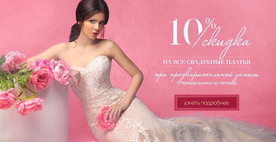 10% скидки на любое свадебное платье с понедельника по пятницу!