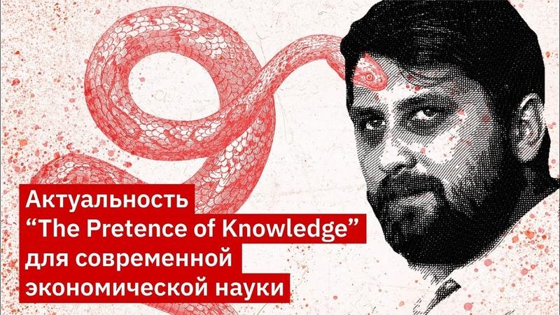 Григорий Баженов – Актуальность «The Pretense of Knowledge» I Конституция свободы