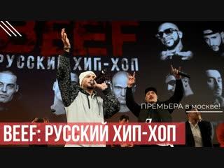 """Премьера фильма """"BEEF: РУССКИЙ ХИП-ХОП"""" в Москве"""