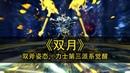 BNS Destroyer 3rd spec [Twin moon 쌍월] skill showcase