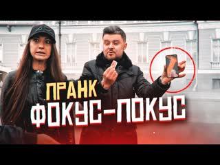 Фокусники разбили чужой телефон! Реакция людей на неудачный фокус Пранк