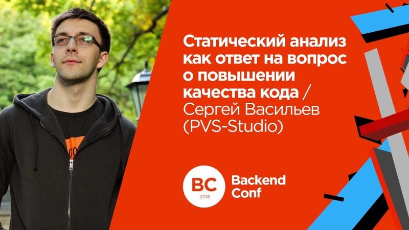 Статический анализ как ответ на вопрос о повышении качества кода Сергей Васильев (PVS-Studio)