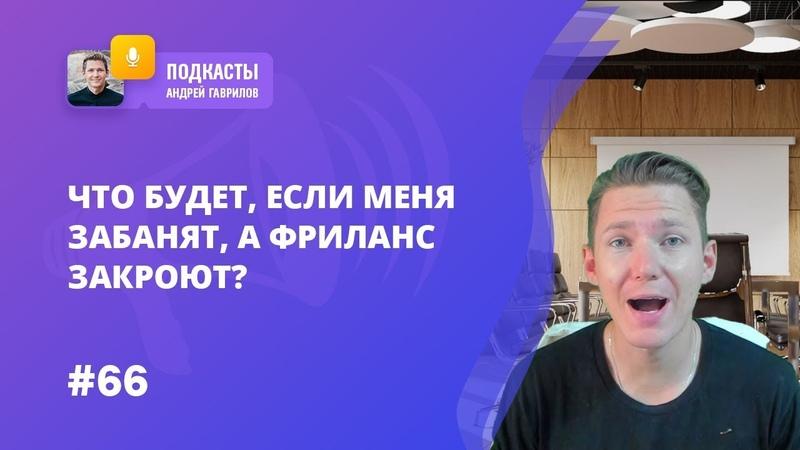 Андрей гаврилов фриланс ру freelancer меню нет букв