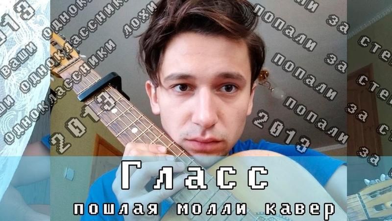 пошлая молли - гласс ( чилл кавер by нестреляй)