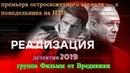 ОТЛИЧНЫЙ ОСТРОСЮЖЕТНЫЙ КРИМИНАЛЬНЫЙ ФИЛЬМ Реализация..13 - 14 серия _ НОВЫЕ Русские детективы 2019 новинки, фильмы 2019 HD, БОЕВИКИ РУССКИЕ К