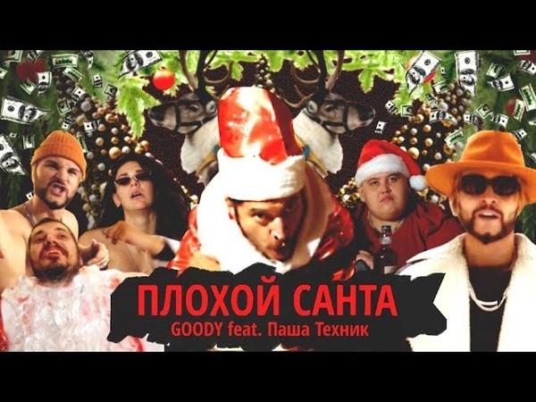 GOODY feat Паша Техник Плохой Санта Live Video