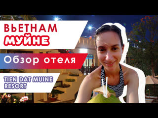 Вьетнамский отель тиен дат (tien dat resort)