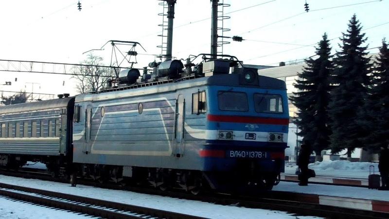 Прибытие ВЛ40У-1378.1 с поездом №96 Львов - Черкассы