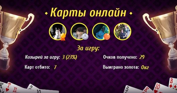 Ада Порошенко: Играем тут => vk.com/rucardsplay#al