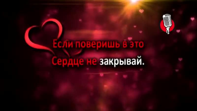 Антонов Юрий - Мечты сбываются (караоке, текст и слова песни)