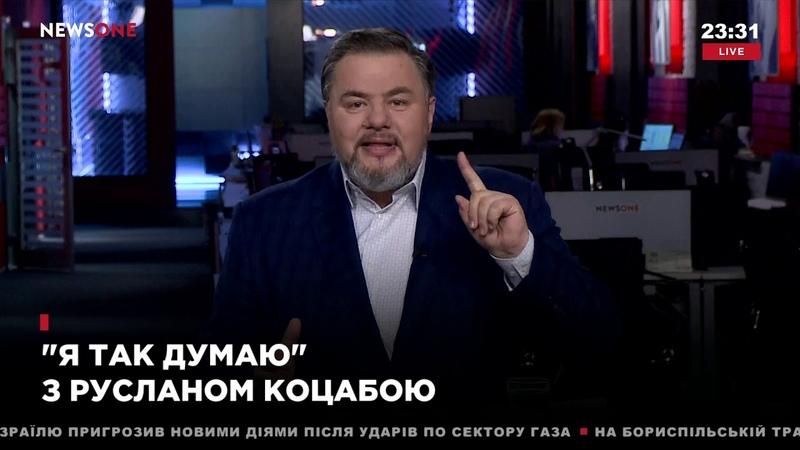 Коцаба скоро мы увидим грандиозное противостояние праворадикалов СБУ и МВД 26.03.19