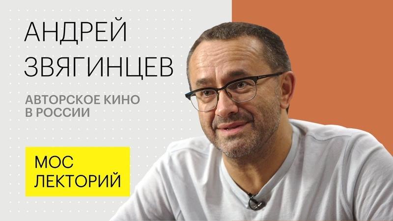 Авторское кино в России Андрей Звягинцев Лекция 2018