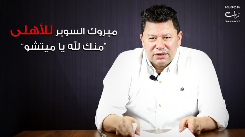 رضا عبد العال: مبروك السوبر للأهلي، منك لله