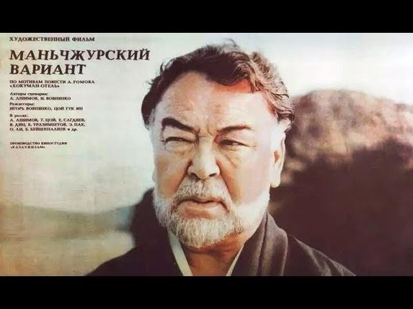 МАНЬЧЖУРСКИЙ ВАРИАНТ (советский приключенческий фильм)