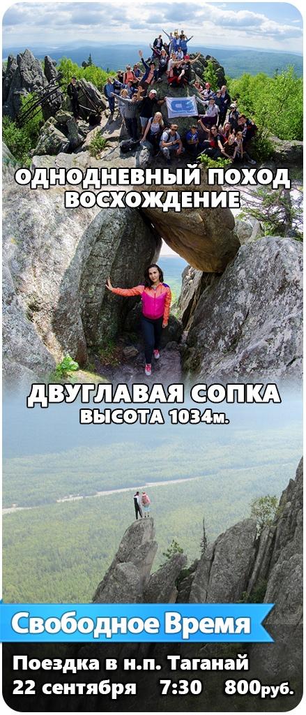 Афиша Челябинск Восхождение на Двуглавую Сопку.Таганай.22сентябр