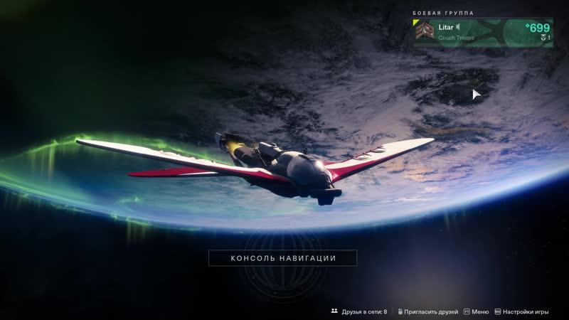 Destiny 2 (Обзор 21% Делириум)