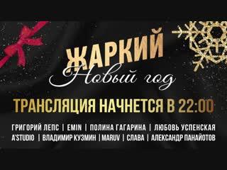 ЖАРКИЙ НОВЫЙ ГОД 2019 /// ПРЯМАЯ ТРАНСЛЯЦИЯ