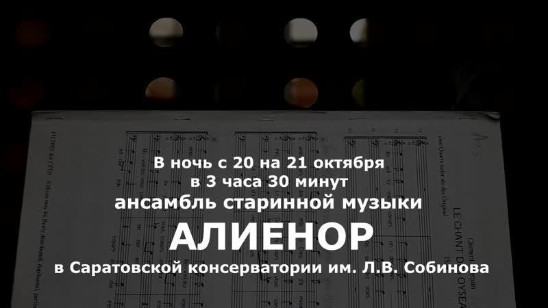 Видеоприглашение ансамбля АЛИЕНОР на концерт 21 октября