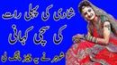 Shadi Ki pehli Raat ki Sachi kahani || Sad story || RYK HUB