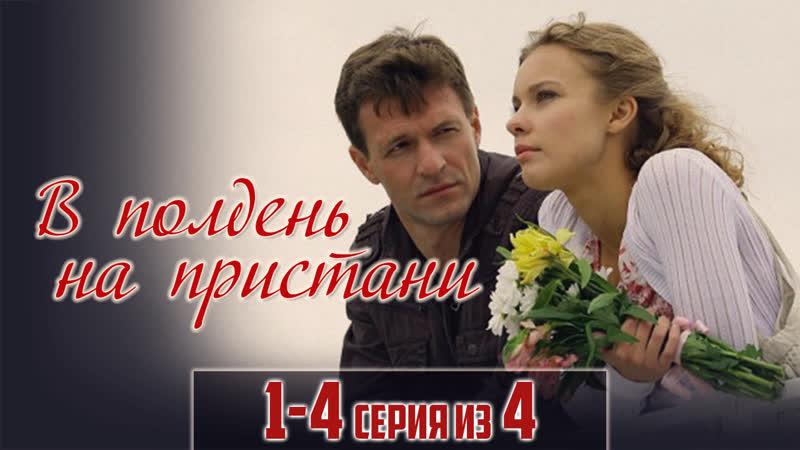 В полдень на пристани / 2011 (мелодрама). 1-4 серия из 4