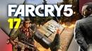 Far Cry 5[17]ГРЕЙС В ОГНЕ▶ОСКВЕРНЯТЕЛИ(сюжет)Gameplay