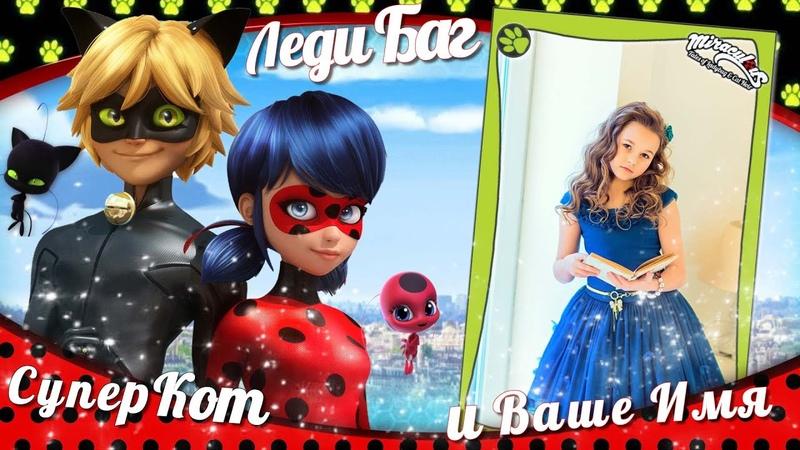 Детский проект proshow producer Леди Баг и Супер Кот Miraculous: Tales of Ladybug Cat Noir
