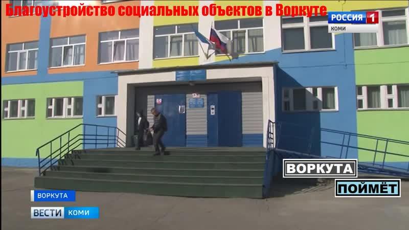 ВоркутаПоймёт Благоустройство социальных объектов в Воркуте