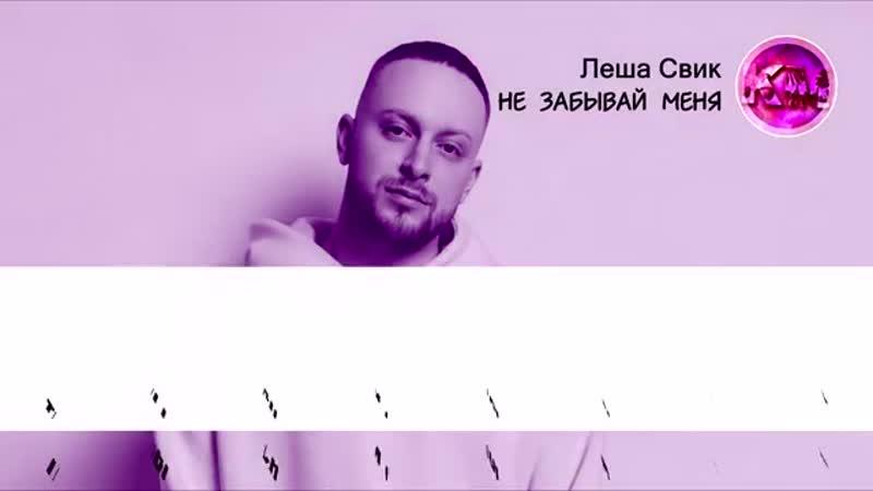 Леша Свик - Не забывай меня [Lyric video][Лирика][Текст песни]