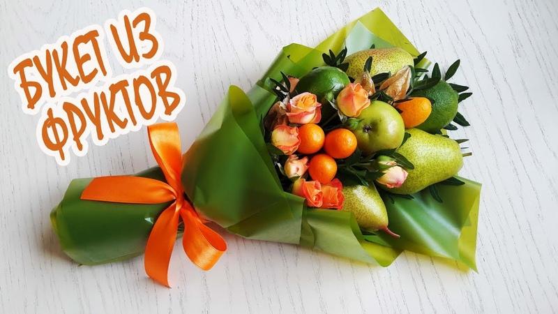 Как сделать букет на 1 сентября из фруктов Фруктовая флористика
