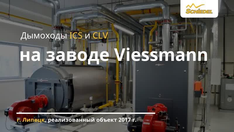 Дымоходы Schiedel ICS 25 и Schiedel CLV на заводе Viessmann в г. Липецк